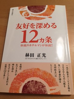 林田正光「友好を深める12カ条 伝説のホテルマンが伝授!」12