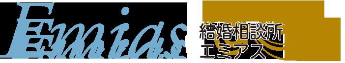 結婚相談所エミアス(東京・大阪)親身な婚活アドバイスと高い成婚率