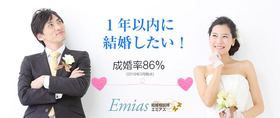 1年以内に結婚したい!成婚率86% 大阪の結婚相談所エミアス