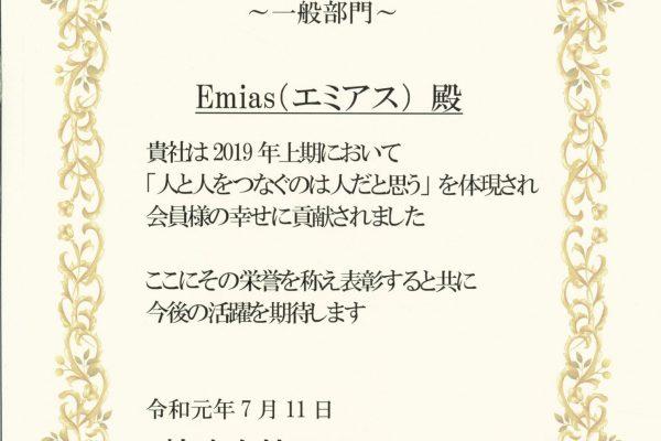 日本結婚相談所連盟(IBJ)より表彰いただきました