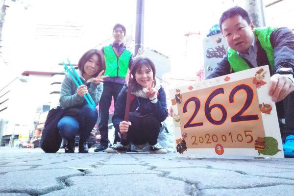 第262回 早朝掃除ボランティアに参加しました!