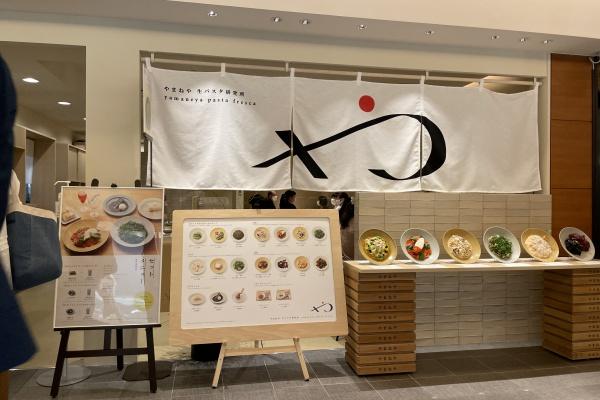 妻と阪急百貨店の「やまねや生パスタ研究所」でランチして来ました